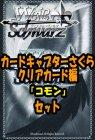 ヴァイスシュヴァルツ 「カードキャプターさくら クリアカード編」コモン全28種×4枚セット カード