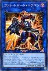 ヴァレルガード・ドラゴン【コレクターズレア】【キズあり!プレイ用】