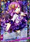 輝奏姫アグリィ【シフトレア】