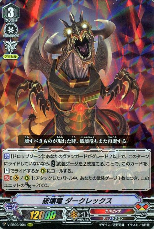 破壊竜 ダークレックス【RRR】