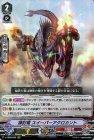 掃討竜 スイーパーアクロカント【RRR】