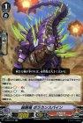 鋭棘竜 ポラカンスパイン【RR】