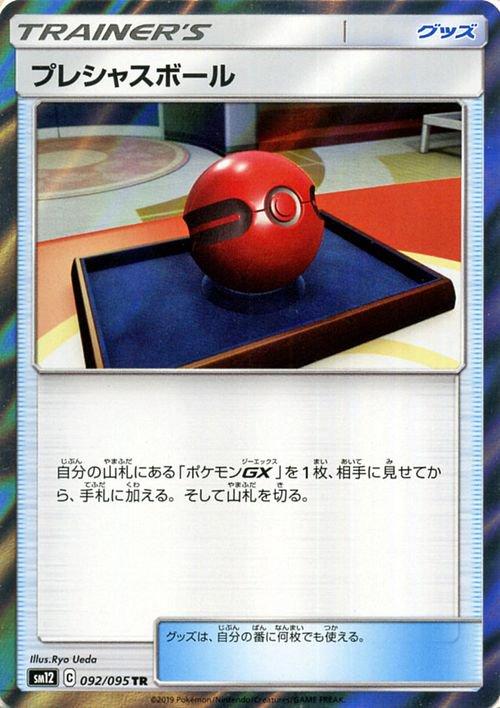 プレシャスボール【TR】