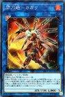 閃刀姫−カガリ【シークレットレア】【キズあり!プレイ用】