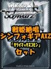 ヴァイスシュヴァルツ「戦姫絶唱シンフォギアAXZ」クライマックスコモン全8種×4枚セット カード