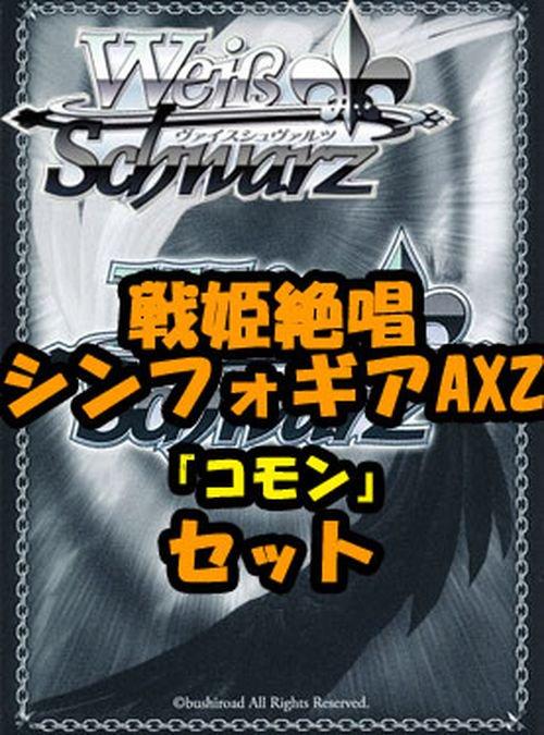 ヴァイスシュヴァルツ「戦姫絶唱シンフォギアAXZ」コモン全28種×4枚セット カード