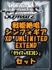 ヴァイスシュヴァルツ「戦姫絶唱シンフォギアXD UNLIMITED EXTEND」クライマックスコモン全13種×4枚セット カード