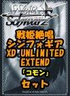 ヴァイスシュヴァルツ「戦姫絶唱シンフォギアXD UNLIMITED EXTEND」コモン全34種×4枚セット カード