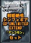 ヴァイスシュヴァルツ「戦姫絶唱シンフォギアXD UNLIMITED EXTEND」 アンコモン全32種×4枚セット カード