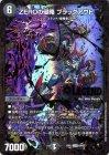 ZEROの侵略 ブラックアウト【ウルトラゴールデンカード】