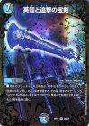 英知と追撃の宝剣【ウルトラゴールデンカード】
