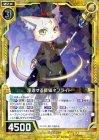 浮遊する賢猫ネフライト【レア】