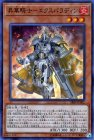 昇華騎士−エクスパラディン【スーパーレア】