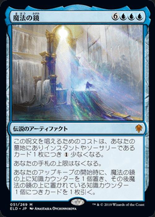 魔法の鏡【神話レア】