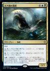 メア湖の海蛇【レア】