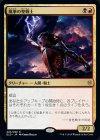 嵐拳の聖戦士【レア】
