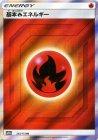 炎エネルギー【SR】