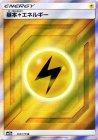 雷エネルギー【SR】