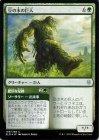 豆の木の巨人/肥沃な足跡【フォイル・アンコモン】