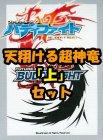 神バディファイト ブースター第6弾「天翔ける超神竜」『上』全14種 x 各4枚セット