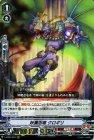 妖魔忍竜 クロギリ 【RRR】