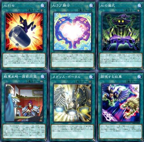 遊戯王 IGNITION ASSAULT(イグニッション・アサルト) ノーマル魔法11種×1枚セット