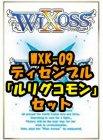 ウィクロス WXK-09「ディセンブル」ルリグコモン22種×1枚セット