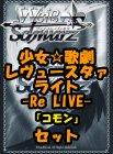 ヴァイスシュヴァルツ「少女☆歌劇 レヴュースタァライト-Re LIVE-」コモン全27種×4枚セット カード
