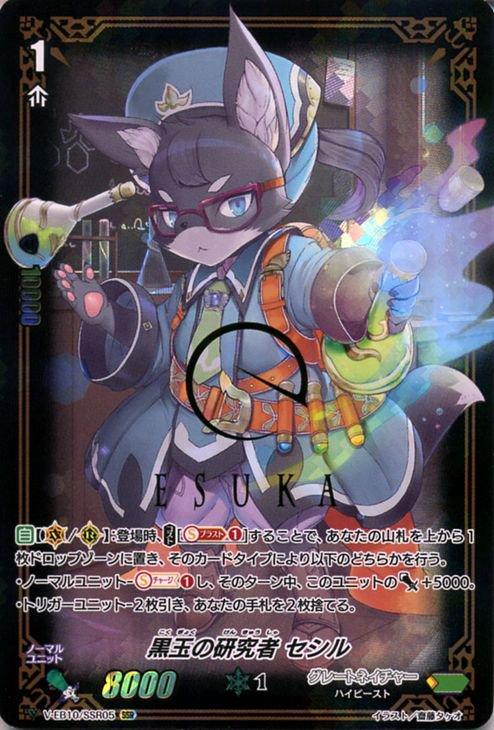 黒玉の研究者 セシル【SSR】