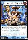 ドトシオール・タバローチェ【プロモーション】