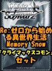 ヴァイスシュヴァルツ「Re:ゼロから始める異世界生活 Memory Snow」クライマックスコモン全種8×4枚セット カード