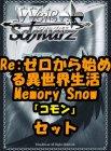 ヴァイスシュヴァルツ「Re:ゼロから始める異世界生活 Memory Snow」コモン全28種×4枚セット カード