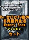 ヴァイスシュヴァルツ「Re:ゼロから始める異世界生活 Memory Snow」 アンコモン全28種×4枚セット カード