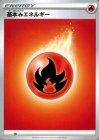 炎エネルギー