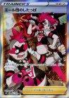 エール団のしたっぱ【SR】