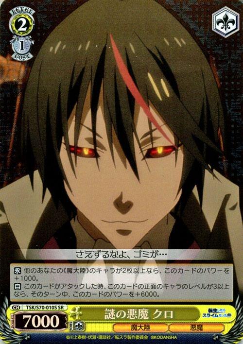 謎の悪魔 クロ【SR】
