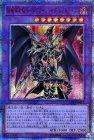 超魔導竜騎士−ドラグーン・オブ・レッドアイズ【20th シークレットレア】