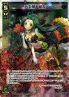 五型開 緑姫【ルリグレア】