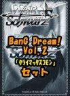 ヴァイスシュヴァルツ「BanG Dream! Vol.2」クライマックスコモン全種6×4枚セット カード