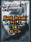 ヴァイスシュヴァルツ「BanG Dream! Vol.2」コモン全27種×4枚セット カード