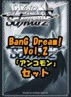 ヴァイスシュヴァルツ「BanG Dream! Vol.2」 アンコモン全27種×4枚セット カード