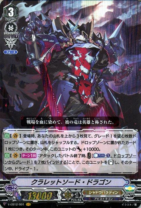 クラレットソード・ドラゴン【VR】
