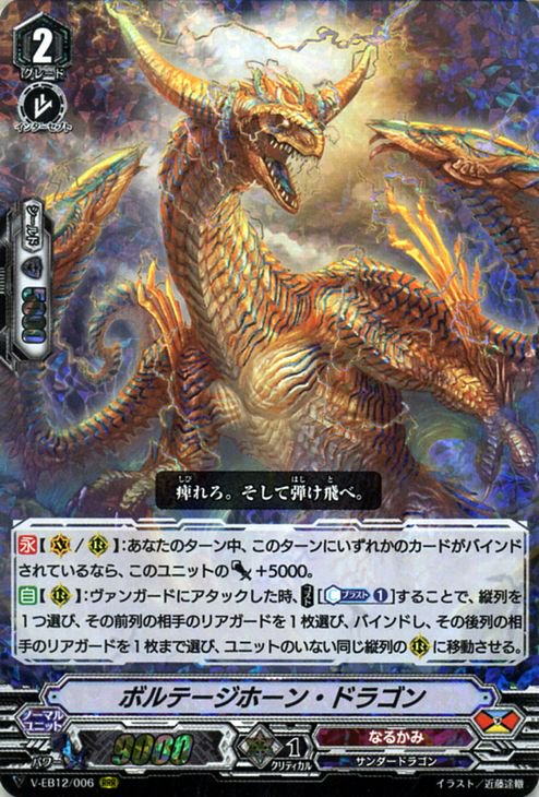 ボルテージホーン・ドラゴン【RRR】