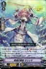 戦場の歌姫 ネリッサ【RR】