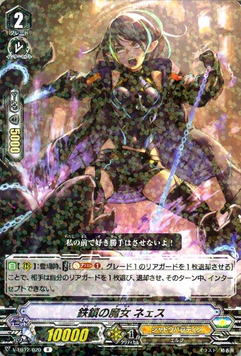 鉄鎖の魔女 ネェス【R】