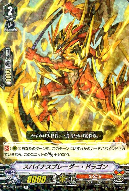 スパイナスブレーダー・ドラゴン【R】