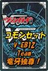 ヴァンガード「Team 竜牙独尊!(リュウガドクソン)」コモン全33種 x 各1枚セット