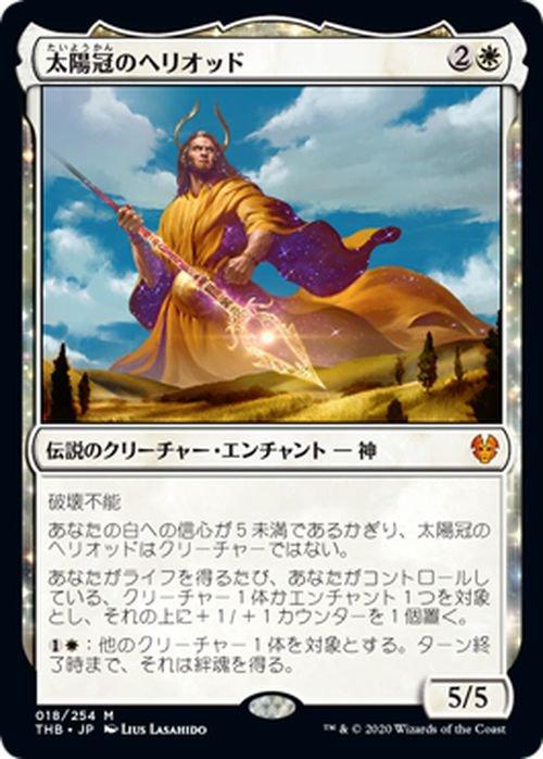 太陽冠のヘリオッド【神話レア】