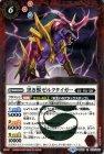 黒き獣ゼルクタイガー【レア】