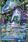 白羊樹神セフィロ・アリエスX【10th Xレア】